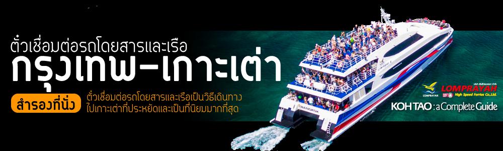 ตั๋วเชื่อมต่อรถโดยสารและเรือ กรุงเทพ-เกาะเต่า